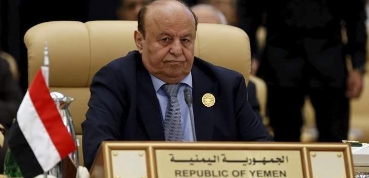هادي: رفض الحوثيين تنفيذ اتفاق ستوكهولم ضياع لفرص السلام
