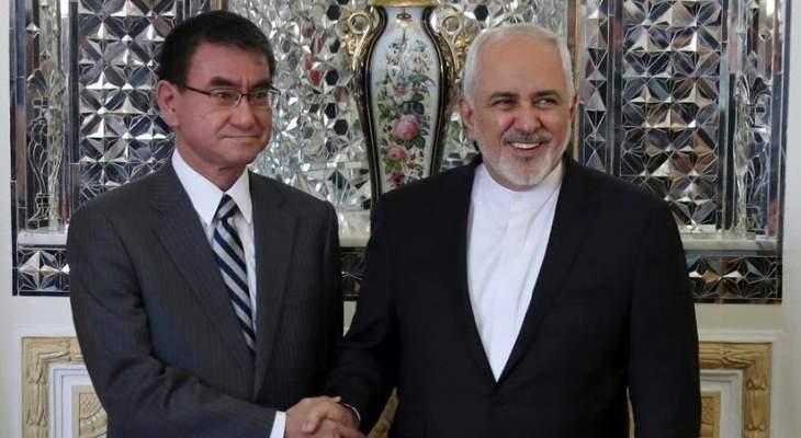 وزير الخارجية الياباني لظريف: مستعدون لفعل أي شيء لخفض التصعيد بين طهران وواشنطن