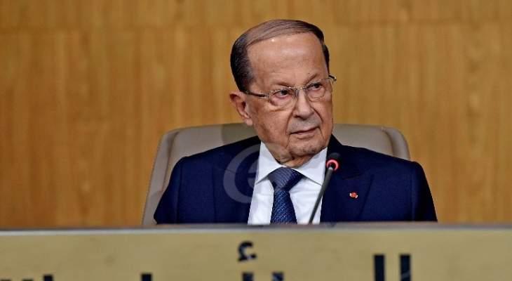 الرئيس عون أعلن انتهاء أعمال قمةبيروتالتنموية: سنتابع القرارات الصادرة عنها