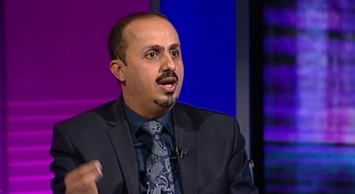 وزير يمني: إحباط محاولة لاستهداف مسؤولين حكوميين بطائرة إيرانية مسيرة