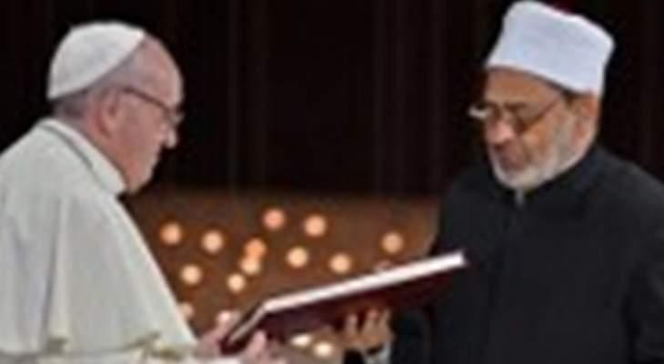 البابا فرنسيس وشيخ الأزهر يوقِّعان على «وثيقة الأخوّة الإنسانية»
