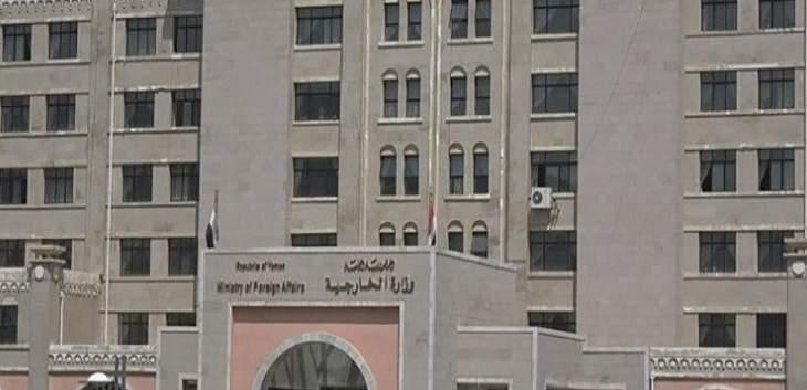 الخارجية اليمنية بصنعاء تدين تصريحات ترامب بشأن الجولان