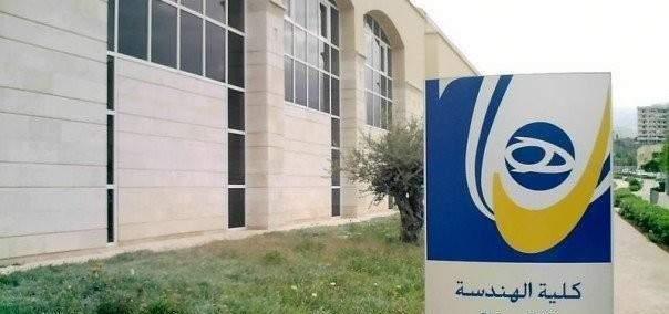 كلية الهندسة في الجامعة اللبنانية تعلن عن موعد إجراء مباراة الدخول الخاصة إلى الفصل الخامس