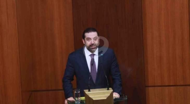 النشرة: سعد وبهية الحريري خرجا من جلسة مجلس النواب خلال كلمة السيد