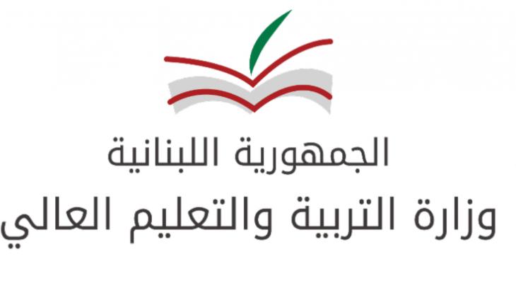 وزارة التربية تصدر تعميماً بتركيب كاميرات بغرف الامتحانات الرسمية