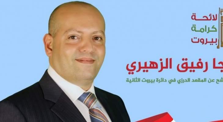 """الزهيري واصفا المشنوق بـ""""الأزعر"""":استقل من الوزارة أو انسحب من الإنتخابات"""
