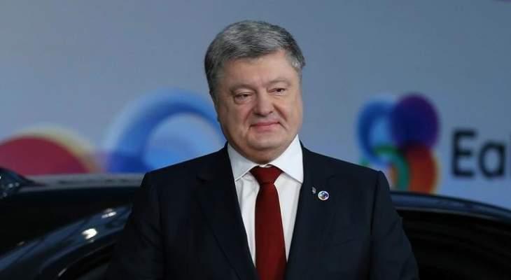 بوروشينكو: أوكرانيا ليست غرفة في فندق مصري
