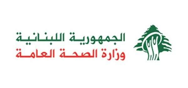 وزارة الصحة تعلن عن إرشادات وقائية لمواكبة تداعيات العواصف