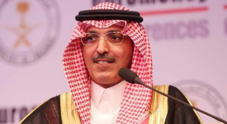 وزير المالية السعودية: الميزانية حققت فائضا بـ 27.8 مليار ريال