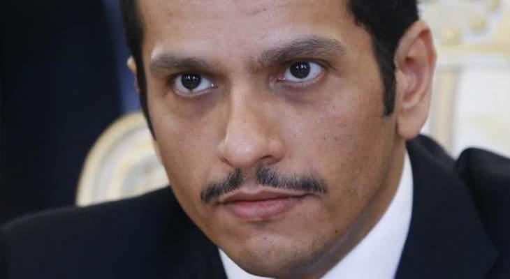 وزير خارجية قطر موضحا: تحفظنا على عناصر ببياني قمتي مكة لأنهما لم يقرا وفق الإجراءات المعهودة