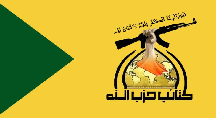 """كتائب """"حزب الله"""" العراقية تتهم واشنطن بدفع """"داعش"""" نحو العراق"""