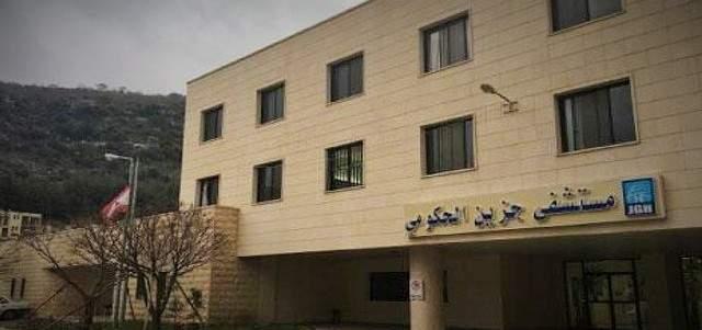 فريقمن المفتشين الصحيين تفقدمستشفى جزين الحكومي