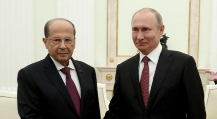 مصادر الشرق الأوسط: زيارة عون لروسيا كانت ناجحة بكل المعايير