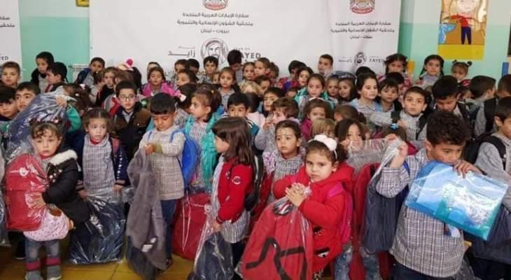 """""""مؤسسة خليفة بن زايد"""" وزعت شنطا مدرسية وقرطاسية إلى أطفال في مدرسة شبعا"""