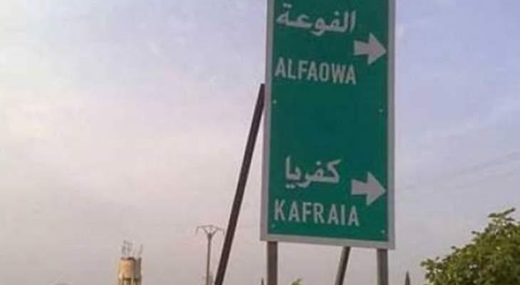 الوطن السورية: أنباء عن مفاوضات لفتح طريق إلى بلدتي الفوعة وكفريا بريف إدلب