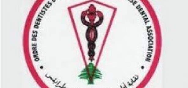 فوز تيار العزم والمستقلين على  تحالف المستقبل والقوات في انتخابات نقابة أطباء الاسنان في طرابلس
