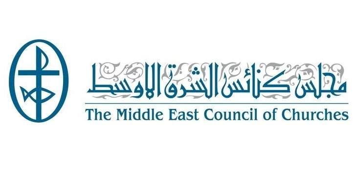 انطلاق اجتماعات اللجنة التنفيذية لمجلس كنائس الشرق الأوسط غدا في العطشانة