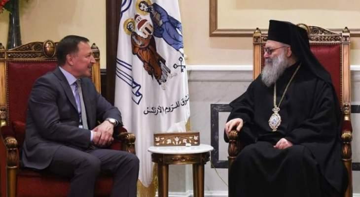 يوحنا العاشر التقى سفير روسيا في دمشق