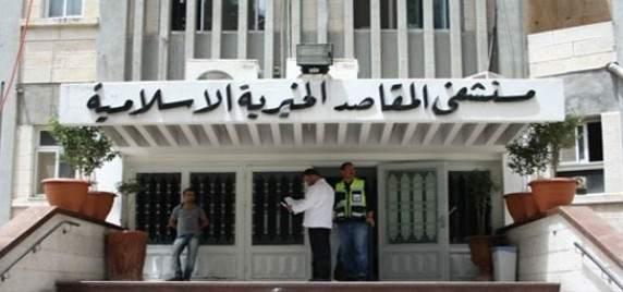 رئيس جمعية المقاصد:صرف 40 موظفا من المتعاقدين السنويين بمستشفى المقاصد