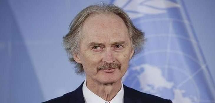 بيدرسن: آمل باستمرار التقدم في ملف اللجنة الدستورية السورية