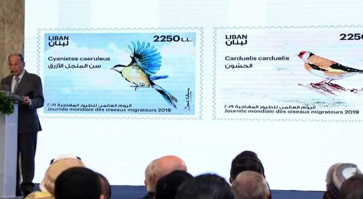 """الرئيس عون أطلق طوابع """"الطيور المهاجرة"""": الخلط بين الصيد والقتل المجاني يجب أن يتوقف"""