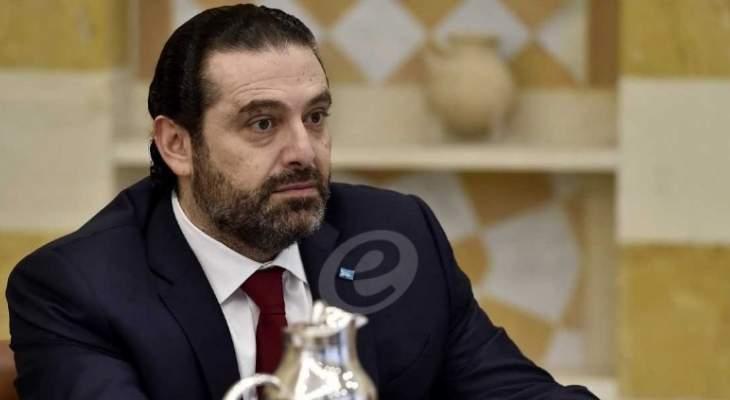 مكتب الحريري ردا على يعقوبيان: نادر الحريري استقال من منصبه ولم يتم إقصاؤه