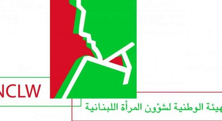 الوطنية لشؤون المرأة: لتكريس مبدأ احترام الحوامل والأمهات في الدوائر الرسمية
