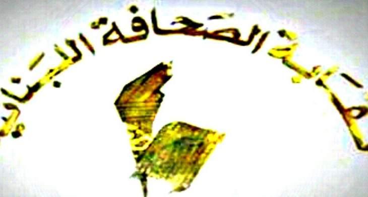 تحديد عطلة نقابة الصحافة لمناسبة الجمعة العظيمة وعيد الفصح