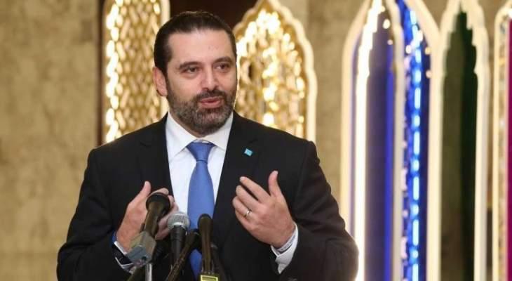 مصادر المستقبل: الحريري يعمل على استكمال مشاوراته مع المكونات السياسية