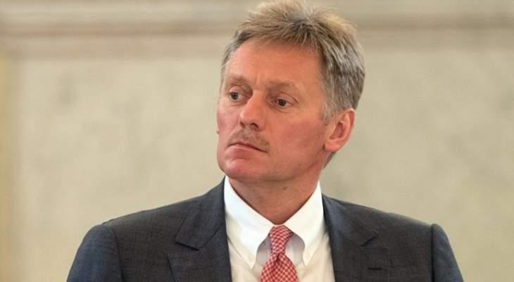 بيسكوف: ننتظر المبادرات الأميركية بشأن لقاء بوتين وترامب
