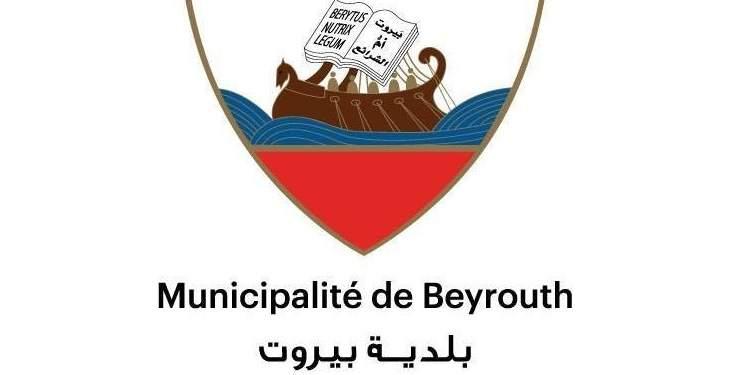 بلدية بيروت تعلن البدء بتنظيف رمال شاطئ الرملة البيضاء غدًا