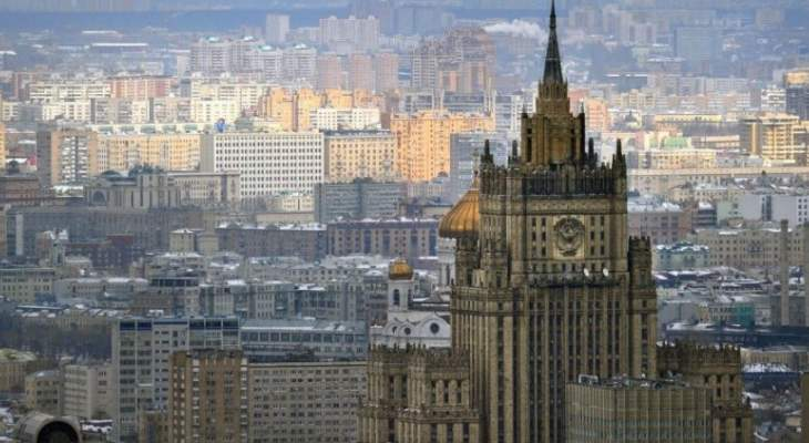 الخارجية الروسية: نرفض نتائج تقرير المحقق الأميركي روبرت مولر