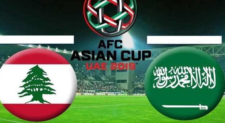 انتهاء الشوط الأول من مبارة لبنان والسعودية بكرة القدم بتقدم السعودية 1-0