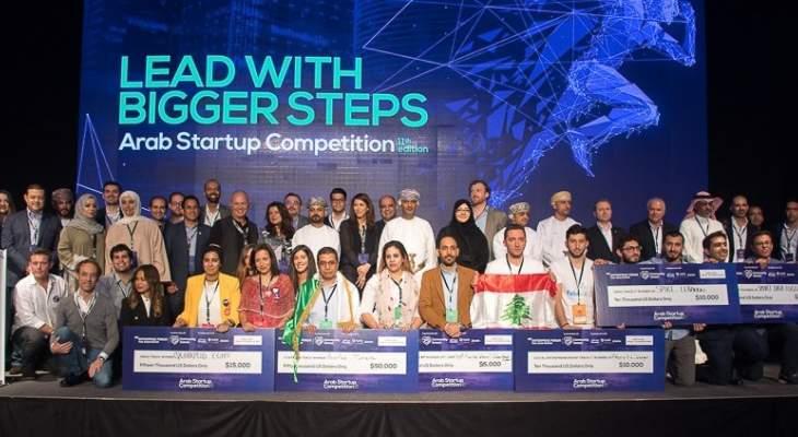 فريقان لبنانيان فازا في مسابقة منتدى MIT للشركات العربية الناشئة في عمان