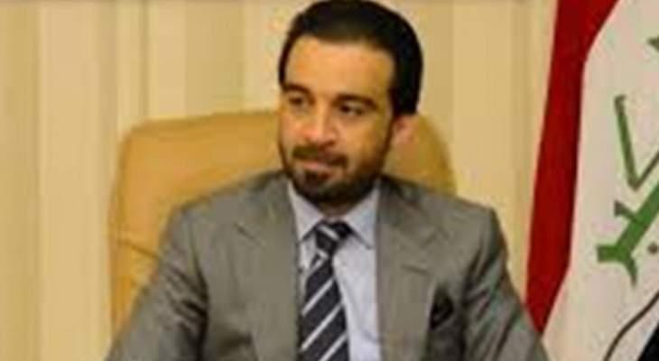 رئيس مجلس النواب العراقي: العراق يعارض فرض الحظر على ايران