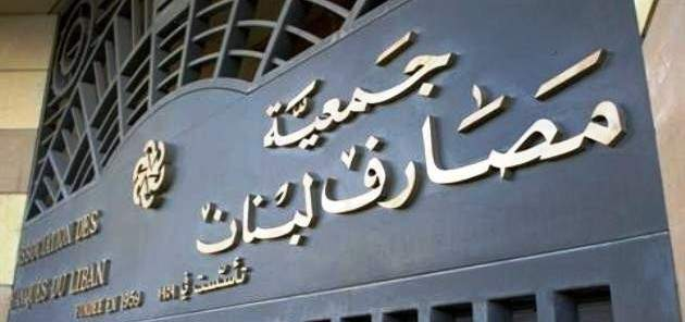 جمعية المصارف تعلن ان المصارف تعمل كالمعتاد يومي الجمعة والسبت