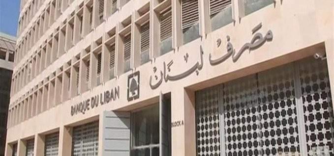 موظفو مصرف لبنان: على الحكومة سحب البنود التي تمس بحقوقنا من الموازنة