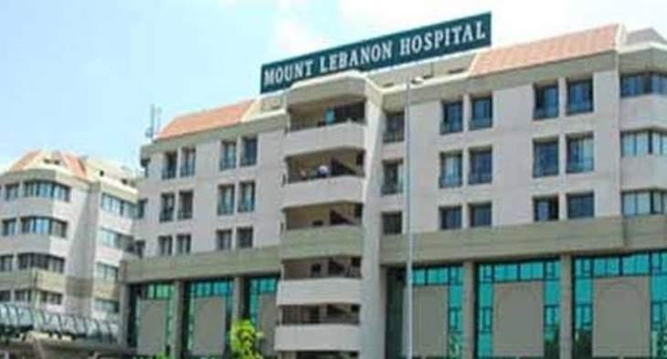 مستشفى جبل لبنان بحاجة ماسة إلى وحدات دم من أي فئة