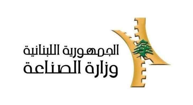 وزارة الصناعة: لم نتبلغ قرار مجلس الشورى عن إسمنت الأرز
