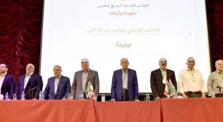 المؤتمر العام لحركة أمل أعاد انتخاب بري رئيسا له: الأولوية ستبقى تحرير الإمام الصدر ورفيقيْه