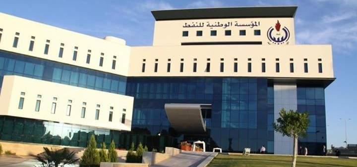 مؤسسة النفط الليبية رفعت حالة القوة القاهرة عن الموانئ النفطية وستستأنف التصدير