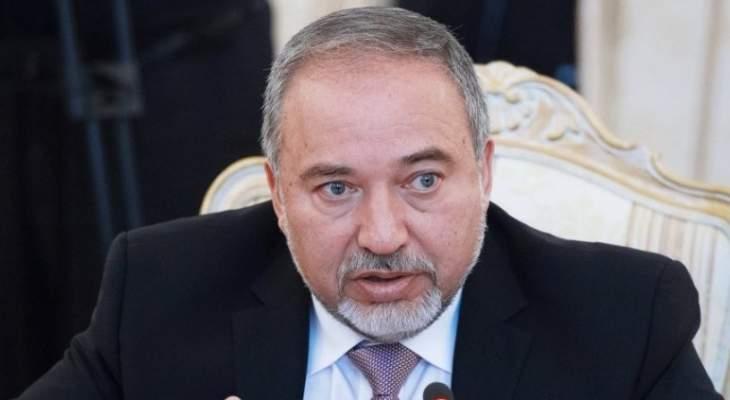 """ليبرمان: إسرائيل استسلمت لحركة """"حماس"""""""