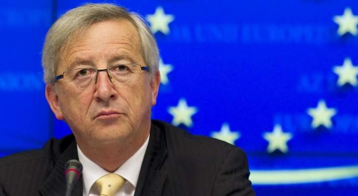يونكر يدعو الى تشكيل قوة حرس حدود أوروبية قوامها عشرة آلاف عنصر بحلول 2020