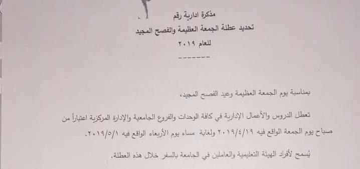 رئيس الجامعة اللبنانية اعلن عن عطلة يوم الجمعة العظيمة وعيد الفصح