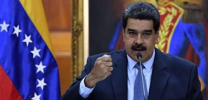 خارجية فنزويلا: مادورو ممتن للنرويج لدعمها حوارا من أجل السلام