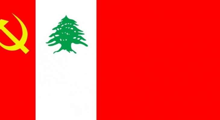 الحزب الشيوعي اللبناني: لا خيار إلّا بالمقاومة
