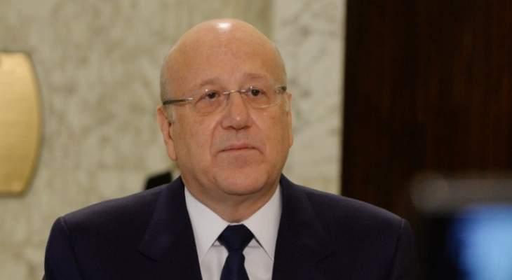 ميقاتي: لإبعاد مصرف لبنان عن التجاذبات السياسية