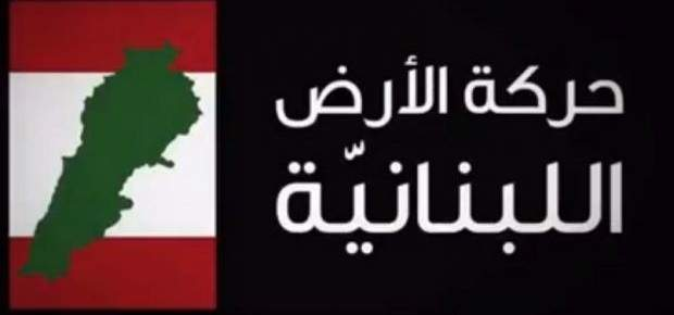 حركة الارض عن البطريرك صفير: بورك تراب الارض التي تحتضنك مع اسلافك