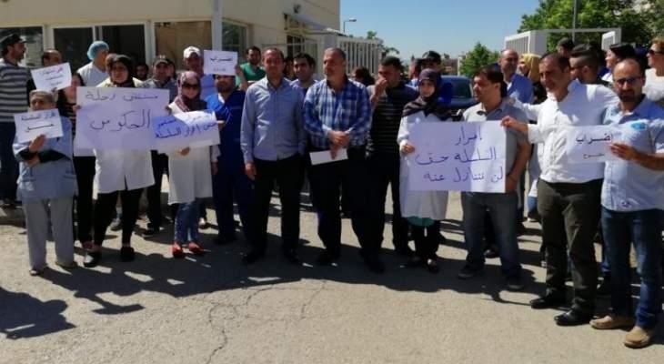 النشرة:إعتصام لموظفي مستشفى الياس الهراوي بزحلة الذين قطعوا الطريق لبعض الوقت