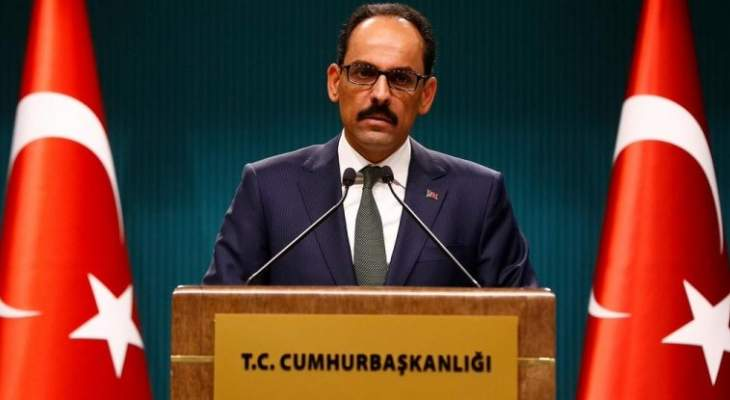 كالن: نعترض على إقامة دولة إرهابية على الحدود الجنوبية لتركيا